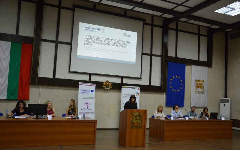 Act Social – Joint Event in Blagoevgrad