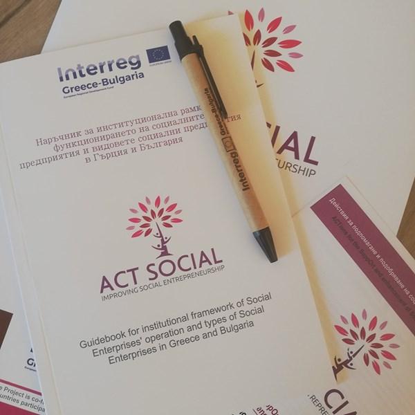 Free Mentoring Course For Social Entrepreneurship