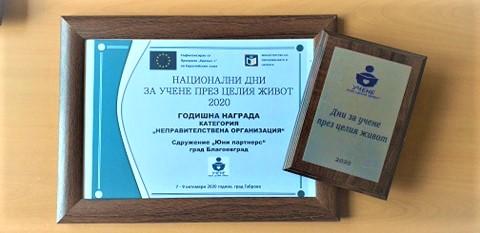 """Сдружение """"Юни Партнерс"""" с награда за приноси в сектора за учене на възрастни"""